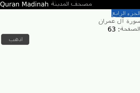 mushaf pour blackberry